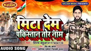 श्रद्धांजलि - पुलवामा काण्ड - मिटा देम पाकिस्तान तोर नाम - Mita Deb Pakistan Tor Naam - Desh Bhakti