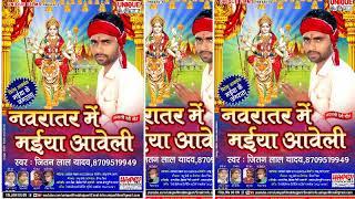 Maiya Ke Jagrata Hai || Jitan Lal Yadav || Navratra Me Maiya Aaweli || Bhakti 2017 Songs