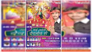 Super Hit Devi Geet 2017 || Maiyaa Ko Jagaane || Maai Aiili Devlok Se || Hit Bhojpuri Bhakti Song