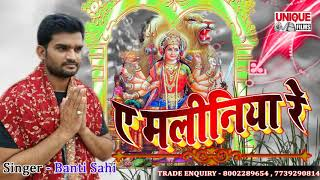 सुपर हिट भक्ति गीत 2017 ~ Banti Sahi || पंडाल देखे चलs रजऊ || Super Hit Bhakti Geet
