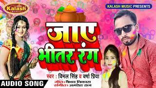 Super Hitt Holi 2019 - लागेला पाला जाए जब भीतर रंग - Vimal Singh & Varsha Priya