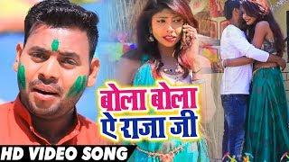 #Bhojpuri #Video Song - बोला बोला ऐ राजा जी - Saroj Soni - Bola Bola A Raja Ji - Holi Songs 2019