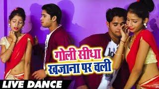 Live Recording Dance - Goli Sidhe Khajana Pa Chali - Ranjeet Singh - Bhojpuri Songs 2019