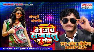 2017 सुपर हिट Umesh Sanwariya ने दिया प्यार Ajabe Sajwalu Tu Seen || Umesh Sanwariya|| 2017