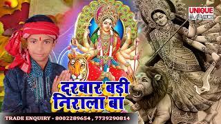 सुपर हिट देवी गीत 2017 -Karelu Pasand Kaahe Odhaulwaa - Darbaar Badi Nirala Ba - Vishal Raaj