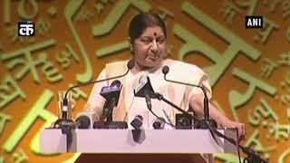 11वें विश्व हिन्दी सम्मेलन में सुषमा स्वराज ने कहा- भाषा और संस्कृति एक दूसरे से जुड़ी हैं