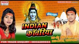 Asho Rani Ghuma Dem Devghar Ke Mela || Golden Raj || Bolbam 2017 Mp3