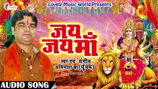 जय जय माँ || Jai Jai Maa |  Avinash Jha ( Ghunghru Ji ) | New Bhojpuri Bhakti Song 2017 ..