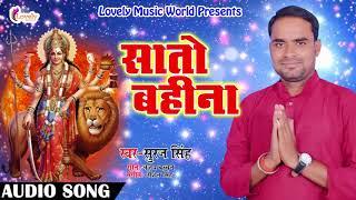 सातो बहिना   Saato Bahina   सूरज सिंह   New Bhojpuri Devi Geet 2017 ....