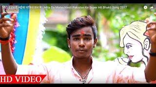 मिटा द हस्ती मईया पाकिस्तान के   Mita Da Maiya Hasti Pakistan Ke  Super Hit Bhakti Song 2017