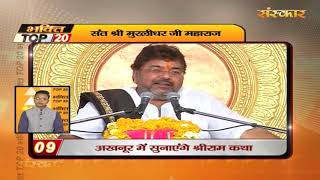 Bhakti Top 20 | 14 March 2019 | Dharm And Adhyatma News |