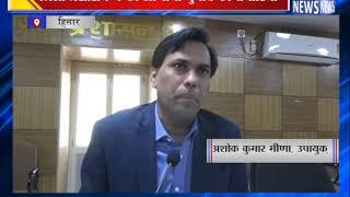 जिला प्रशासन ने की आगामी चुनाव की तैयारियां || ANV NEWS HISAR - HARYANA