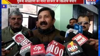 मुकेश अग्निहोत्री का मोदी सरकार के खिलाफ बयान || ANV NEWS SHIMLA - HIMACHAL PRADESH