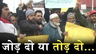Sadna tunnel की मांग ने फिर पकड़ा तूल, कारनाह के लोगों ने Election boycott की दी धमकी