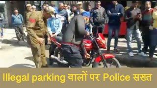 Illegal parking के खिलाफ Police ने खोला मोर्चा, 203 वाहनों के काटे चालान, 15 किए जब्त
