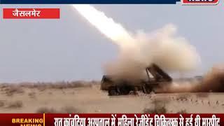 जैसलमेर के पोखरण में किया पिनाका रॉकेट का तीसरा सफल परीक्षण