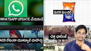 Technews in telugu 301-whatsapp Bug,Redmi note 7 pro,google music,surf excel,trash tag challenge