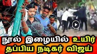 நூல் இழையில் உயிர் தப்பிய நடிகர் விஜய்|Vijay Ran To save His fans Video|Vijay Save fans Video