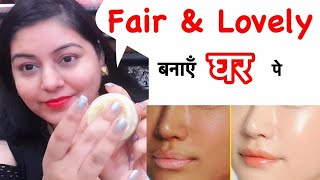 Homemade Fair & Lovely Cream | Skin Whitening & Anti Aging Cream | JSuper Kaur