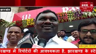 [ Jharkhand ] अचार सहिंता में मंत्री अमर बॉवरी रेमंड्स सोरुम का कर रहे उद्घाटन  / THE NEWS INDIA