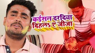 Nikhil Srivastava का सबसे हिट होली #Video_Song -कईसन दरदिया दिहल$ ए जीजा - Holi Songs 2019