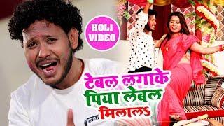 #Video Song - टेबल लगाके पिया लेबल मिलाल  - Shani Kumar Shaniya - Holi Songs