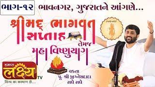 શ્રીમદ્દ ભાગવત સપ્તાહ || Pu. Jigneshdada ( Radhe - Radhe ) || Bhavnagar || Part - 12