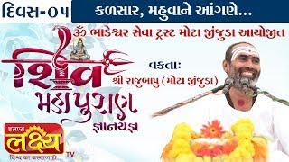 Live || Pu. Rajubapu || Kalsar Mahuva || Day 5