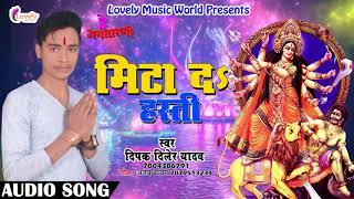 2017 का सबसे हिट गाना | मिटा दा हस्ती | Deepak Diler Yadav | New Hit Devi Geet 2017
