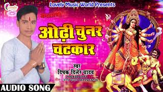 ओढ़ी चुनर चटकार | Deepak Diler Yadav | New Bhojpuri  Hit Devi Geet 2017