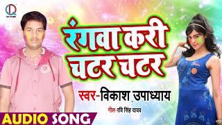 Vikash Updhayay का New भोजपुरी होली Song - रंगवा करी चटर चटर - Bhojpuri Holi Songs 2019