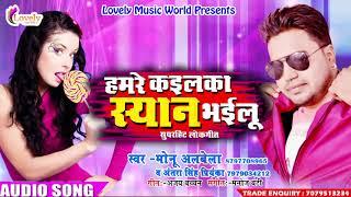 सुपरहिट गाना 2017 - हमरे कइलका स्यांन  भईलू | Monu Albela | New Hit Bhojpuri Song | DJ Special