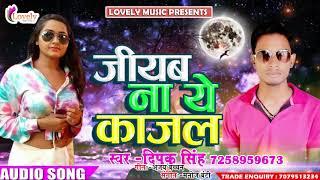 Bhojpuri का सबसे हिट गाना | जीयब ना ये काजल | Deepak Singh |  New Bhojpuri Hit Song 2017 |