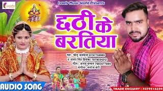 छठी के बरतिया | Monu Albela , Antara Singh | New Hit Chathi Song 2017 | Special Hits