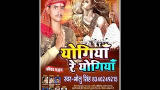 Jogiya Re Jogiya || Bholu Singh || Super Hit Kawar Bhajan 2017