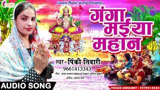 सुपरहिट छठ गीत - गंगा मईया महान | Pinki Tiwari | New Bhojpuri Hit Chath Geet 2017