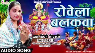 2017 का सबसे दर्द भरा गाना | रोवेला बलकवा | Pinki Tiwari | New Bhojpuri Hit Chath Geet