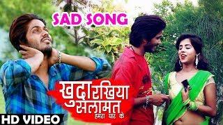 प्यार पर विश्वास करने वाले इस गाने को जरूर सुने | खुदा राखिहा सलामत हमरे | Bittu Beshram | Sad Song