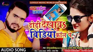 SUPERHIT SONG # तनी देखावा न   | Monu Albela , Antara Singh | New Bhojpuri Song 2017