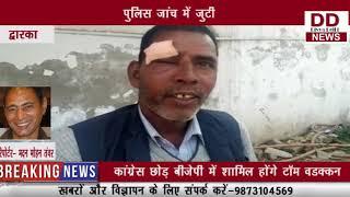 द्वारका इलाके में बदमाशों का खौफ, लाखों की लूट || DIVYA DELHI NEWS