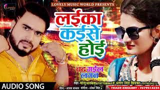 2017 का सबसे हिट गाना - लईका कईसे होई |  Monu Albela , Antara Singh | New Bhojpuri Hit Song