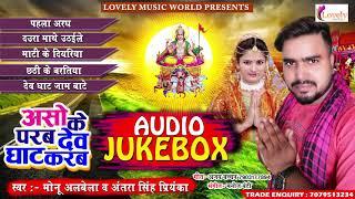Audio Jukebox - असो के परब देव घाट करब | Monu Albela , Antara Singh | Bhojpuri Chath Hit Geet