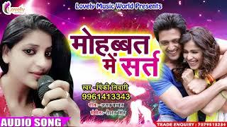 सुपरहिट गाना - मोहब्बत के सर्त | Pinki Tiwari | Bhojpuri LokGeet | New Latest Bhojpuri Song 2017