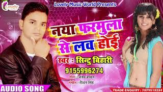 Super Hit Song # नया फार्मूला से लव होइ   Sintu  Bihari    New Bhojpuri Hit Song 2017