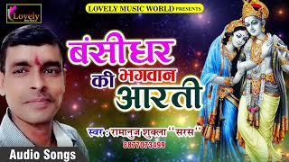 "बंसीधर भगवान की आरती | Ramanuj Shukla "" Saras "" | New Super Hit Krishna Bhajan 2017"