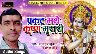 "प्रकट भये कृष्ण मुरारी   Ramanuj Shukla "" Saras ""   New Super Hit Krishna Bhajan 2017"