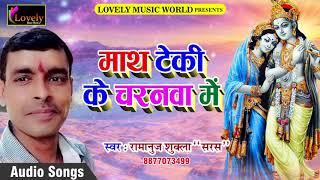 """माथ टेकी के चरनवा में   Ramanuj Shukla """" Saras """"   New Super Hit Krishna Bhajan 2017"""