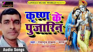 "Ramanuj Shukla "" Saras "" का सबसे हिट भजन - कृष्ण के पुजारिन   New Hit Krishna Bhajan 2017"