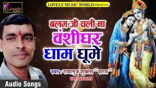 "बलम जी चली ना वंशीधर धाम घूमे    Ramanuj Shukla "" Saras ""   New Super Hit Krishna Bhajan 2017"