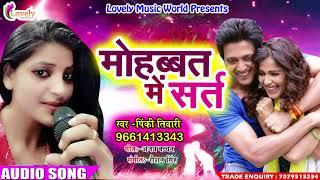 Pinki Tiwari का सबसे हिट गाना - मोहब्बत में सर्त | New Bhojpuri Super Hit Lok Geet 2017